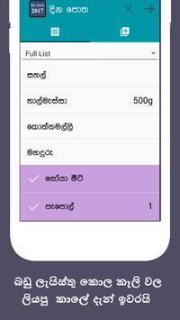 Sinhala Dina Potha - 2020 Sri Lanka Calendar screenshot 4