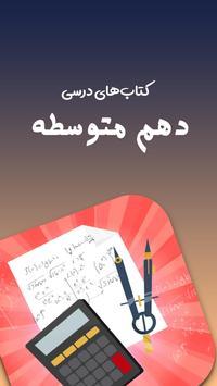 کتاب های درسی پایه دهم رشته ریاضی فیزیک متوسطه دوم poster