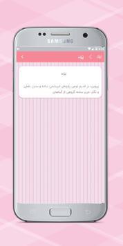 راهنمای انتخاب اسم کودک - اسامی دخترانه screenshot 1