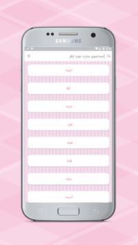 راهنمای انتخاب اسم کودک - اسامی دخترانه screenshot 2