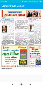 सामान्य ज्ञान दर्पण हिन्दी में : (Monthly Update) poster