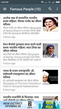 Samanya Gyan App: GK in Hindi 2019 (सामान्य ज्ञान) screenshot 5