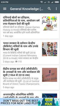 Samanya Gyan App: GK in Hindi 2019 (सामान्य ज्ञान) screenshot 6