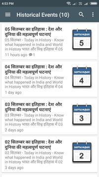 Samanya Gyan App: GK in Hindi 2019 (सामान्य ज्ञान) screenshot 7