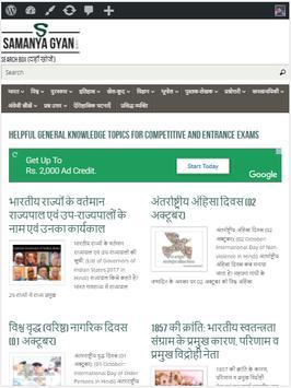 Samanya Gyan App: GK in Hindi 2019 (सामान्य ज्ञान) screenshot 8