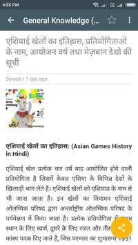 Samanya Gyan App: GK in Hindi 2019 (सामान्य ज्ञान) screenshot 2