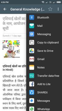 Samanya Gyan App: GK in Hindi 2019 (सामान्य ज्ञान) screenshot 3