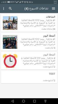 Sameriyat screenshot 1