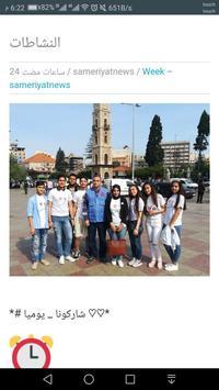 Sameriyat screenshot 2