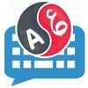 Transboard- Keyboard Translate icono