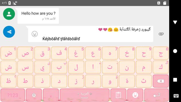 Transboard- Keyboard Translate screenshot 7