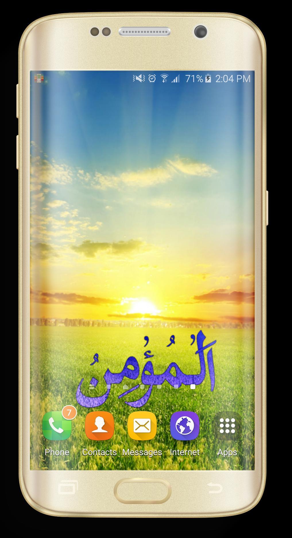 أسماء الله الحسنى خلفية متحركة For Android Apk Download