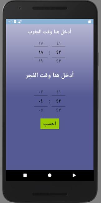أوقات المسلم الثلث الأخير منتصف الليل For Android Apk Download
