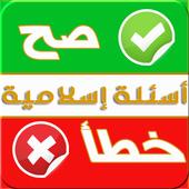 موسوعة الأسئلة الأسلامية icon