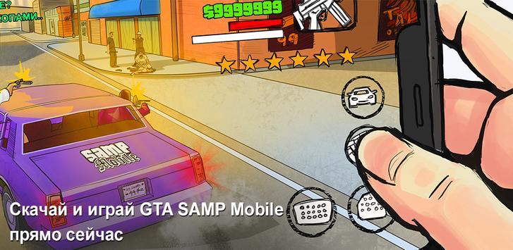 SAMP Mobile screenshot 13