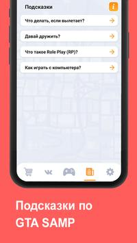 SAMP Mobile screenshot 1