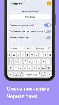 SAMP Mobile screenshot 3