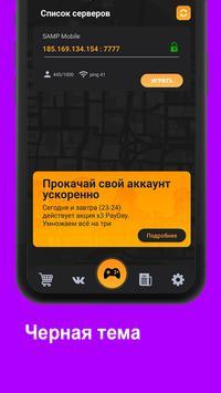 SAMP Mobile screenshot 5