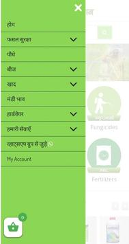 Samrudha Kisan screenshot 1