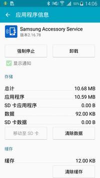 Samsung Accessory Service 海报