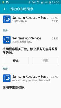 Samsung Accessory Service 截图 2