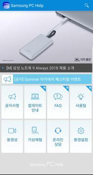 Samsung PC Help poster