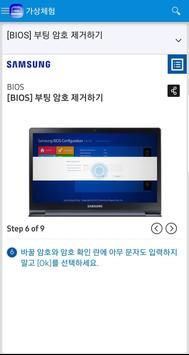 Samsung PC Help screenshot 3
