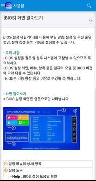 Samsung PC Help screenshot 4