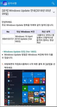 Samsung PC Help screenshot 5