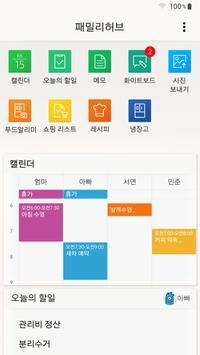 삼성 패밀리 허브 스크린샷 4