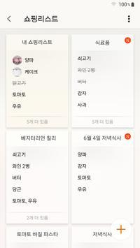 삼성 패밀리 허브 스크린샷 5