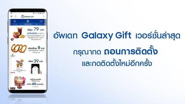Galaxy Gift poster