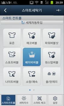 SAMSUNG Smart Washer/Dryer screenshot 5