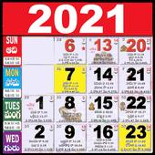 Telugu Calendar 2021 March Telugu Calendar 2021 for Android   APK Download