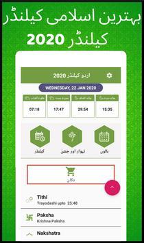 Urdu calendar 2020 Islamic poster