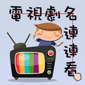 電視劇名連連看 icon