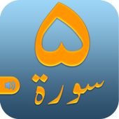 Quran 5 Surah Reading & Listening icon