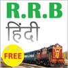 Icona RRB Hindi (हिंदी)