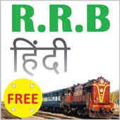 RRB NTPC Hindi Exam 아이콘