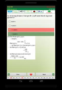 RRB NTPC Hindi Exam 스크린샷 13