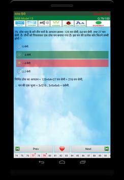 RRB NTPC Hindi Exam 스크린샷 15
