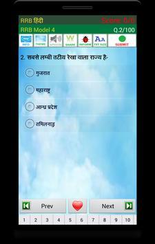 RRB NTPC Hindi Exam 스크린샷 1