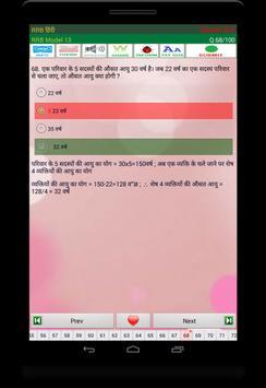 RRB NTPC Hindi Exam 스크린샷 20