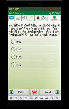 RRB NTPC Hindi Exam 스크린샷 4