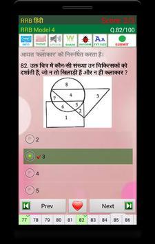 RRB NTPC Hindi Exam 스크린샷 6