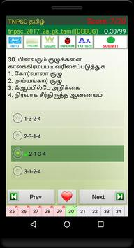 TNPSC தமிழ் screenshot 16
