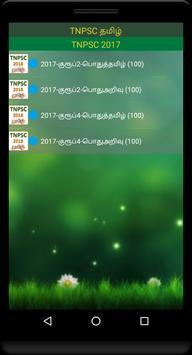 TNPSC தமிழ் screenshot 1