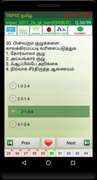 TNPSC தமிழ் screenshot 2