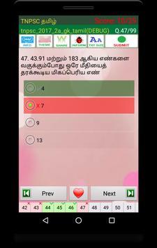 TNPSC தமிழ் screenshot 3