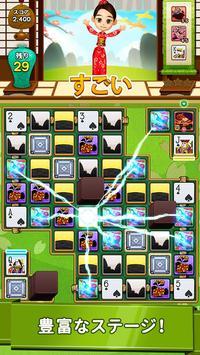 花札パズル screenshot 2